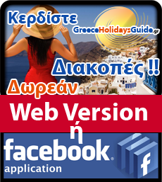 Greece Holidays app